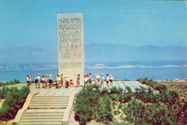 Monument to the low ground, 1971