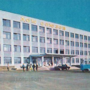 Чебоксары. Дом союзов, 1973 год