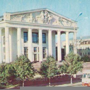 Cheboksary. Chuvash State Academic Drama Theater named after K. Ivanov, 1973