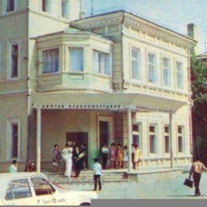 Чебоксары. Дворец бракосочетания, 1973 год