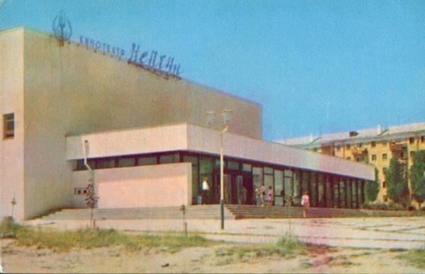Neptune Cinema, 1971
