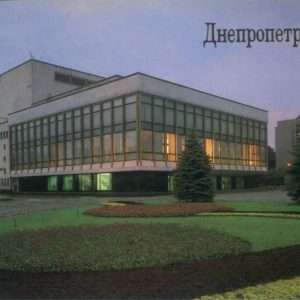 Dnepropetrovsk. Opera and Ballet Theater, 1989
