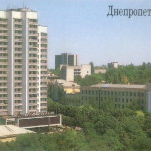 Dnepropetrovsk. Book House, 1989