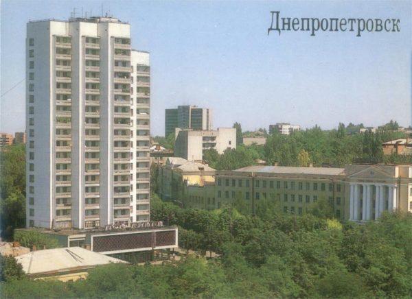 Днепропетровск. Дом книги, 1989 год