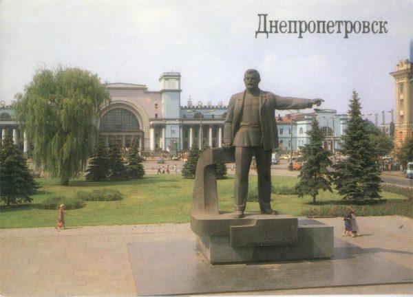 Днепропетровск. Памятник Г.И. Петровскому, 1989 год