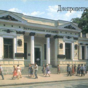 Днепропетровск. Исторический музей им. Д.И. Яворницкого, 1989 год