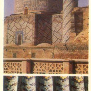 Самарканд. Мавзолей Гур-Эмир. 1404 г. Фрагмент купола, 1979 год