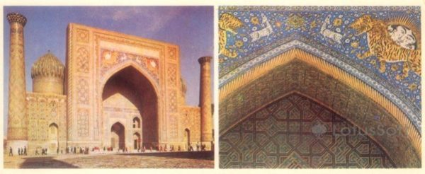 Самарканд. Регистан. Медресе Шир-Дор 1636 г. Фрагмент портала медресе Шир-Дор, 1979 год