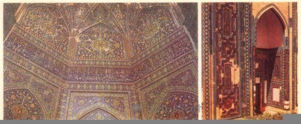 Самарканд. Регистан. Фрагмент дворового портала медресе Шир-Дор. Шахи-Зинда Мавзолей. XIV в, 1970 год