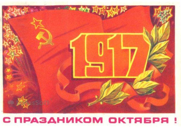 Happy October 1978
