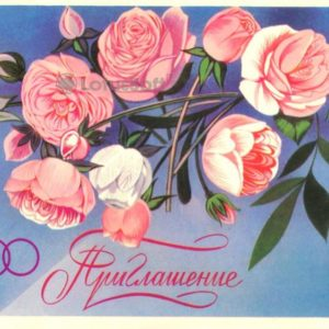Invitation 1984