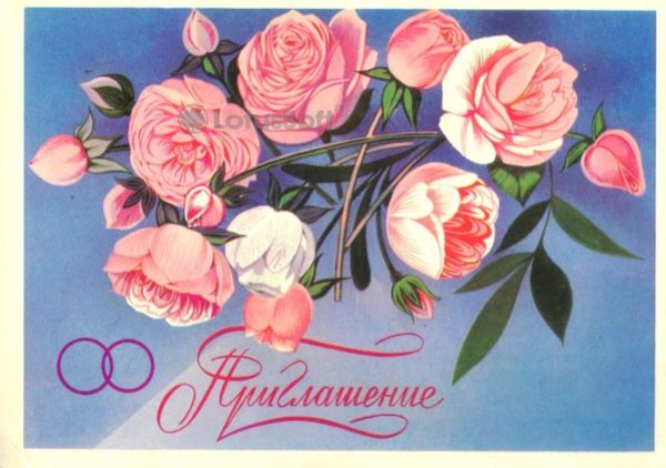 Приглашение 1984 год