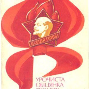 Урочиста обіцянка піонера радянскього союзу, 1986 год
