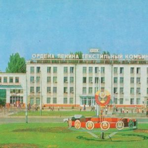 Херсон. Текстильный комбинат им. XXVI съезда КПСС, 1982 год