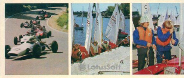 Таллин. Юные спортсмены, 1980 год