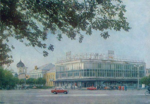 Псков. Октябрьская площадь, 1983 год