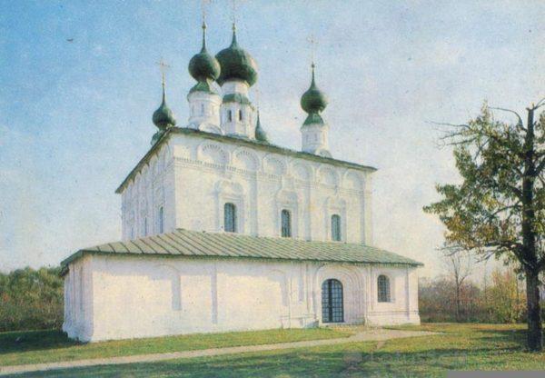 Суздаль. Церковь Петра и Павла. 1694 г, 1981 год