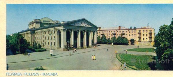 Полтава. Музыкально-драматический театр им. Н.В. Гоголя, 1974 год