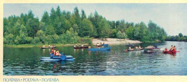 Полтава. На реке Ворскла, 1974 год