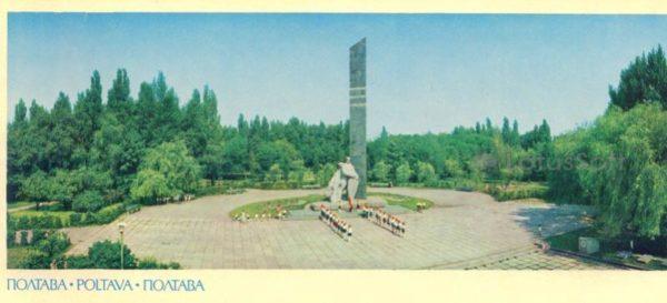 Полтава. Памятник Солдатской Славы, 1974 год