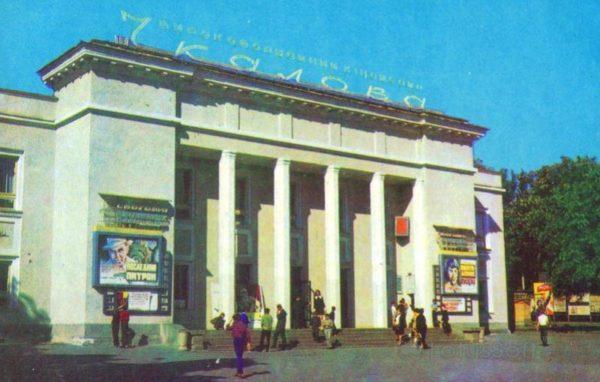 Хмельницкий. Кинотеатр им Чкалова, 1976 год