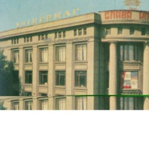 Khmelnitsky. Department store, 1968