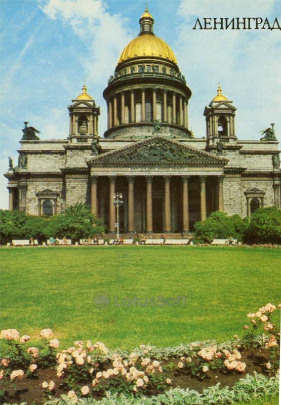 Ленинград. Исаакиевский собор, 1983 год