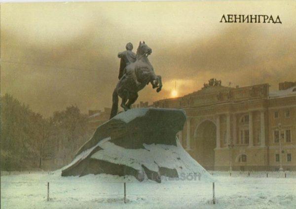 Ленинград. Памятник Петру I, Медный всадник), 1983 год