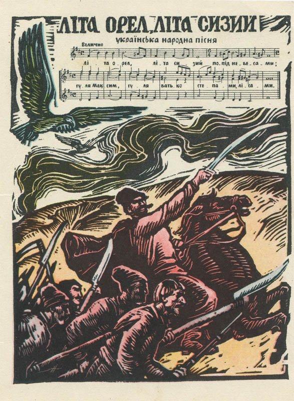 Літа орел, літа сизий, 1961 год