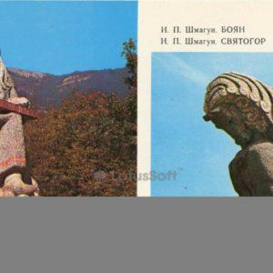 Bojan and Svyatogor. Yalta, Glade of fairy tales, 1978