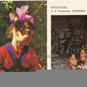 Gnomes. Yalta. Glade of fairy tales, 1978