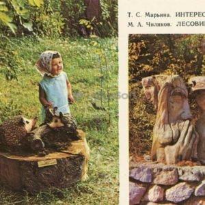 Лесовики сплетники. Ялта. Поляна сказок, 1978 год