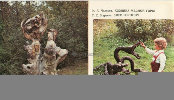 Mistress of Copper Mountain. Dragon. Yalta. Glade of fairy tales, 1978