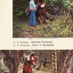 Ивасик-телесик. Лиса и колобок. Ялта. Поляна сказок, 1978 год