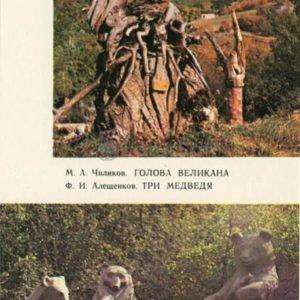Голова великана. Три медведя. Ялта. Поляна сказок, 1978 год