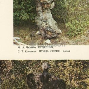 Кудесник. Птица Сирин. Ялта. Поляна сказок, 1978 год