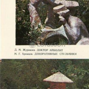 Доктор Айболит. Ялта. Поляна сказок, 1978 год