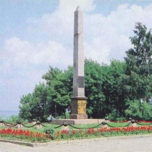 An obelisk in honor K.Minina and D. Pozharsky, 1985