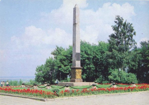 An obelisk in honor K.Minina and D. Pozharsky, 1985