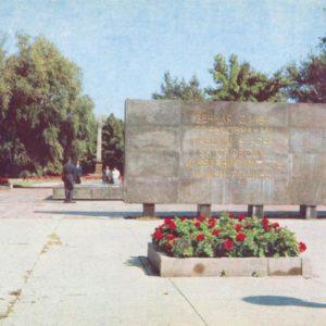 Мемориальная площадь и Вечный огонь. Нижегородский кремль, 1985 год