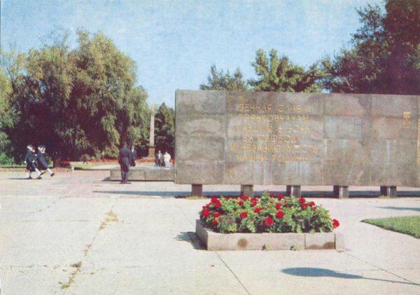 Memorial Square and Eternal Flame. Nizhny Novgorod Kremlin, 1985