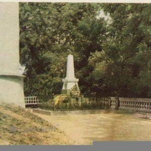 Tomb AS Pushkin, 1964