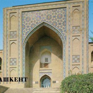 Madrasah. Kukuldash. XVI century. Tashkent, 1986