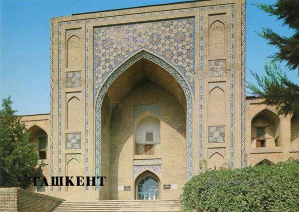 Медресе. Кукульдаш. XVI век. Ташкент, 1986 год