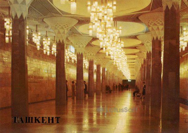 Метрополитен им. В.И. Ленина. Станция площадь им. В.И.Ленина. Ташкент, 1986 год
