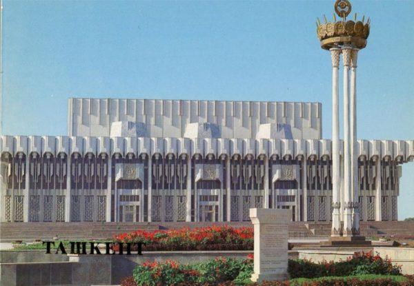 Дворец дружбы народов имени В.И. Ленина. Ташкент, 1986 год