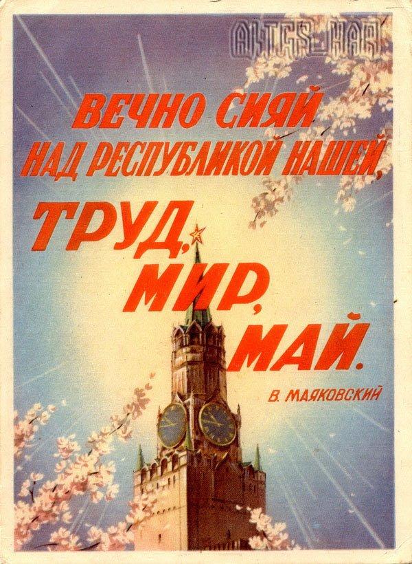 1 мая, 1952 год