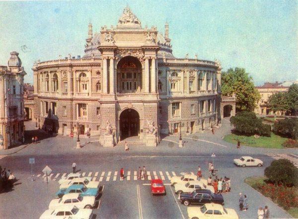 Одесса, 1981 год