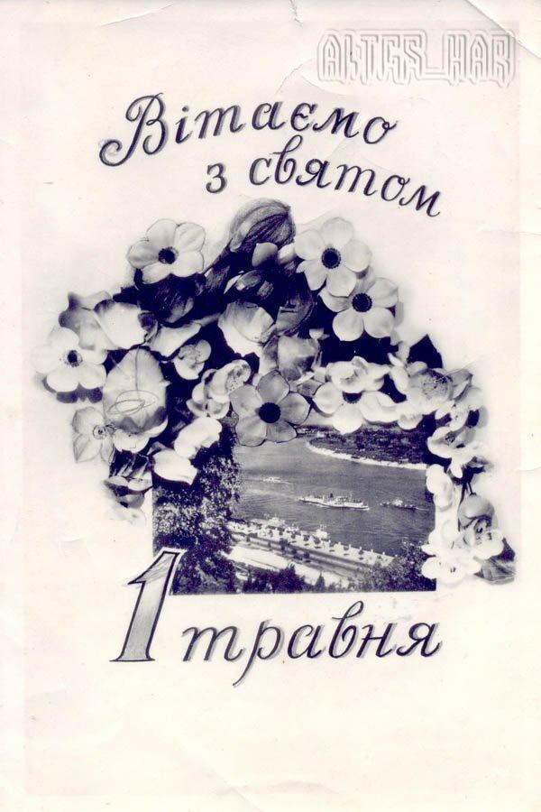 1 мая, 1958 год