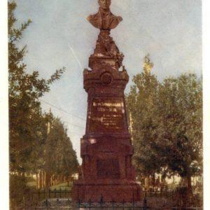 Памятник И.Котляревскому. Полтава, 1958 год